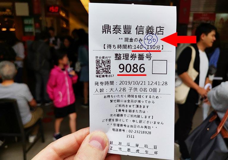 ディンタイフォン台北本店 入店チケット