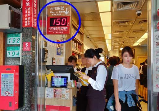 ディンタイフォン台北本店 待ち時間の表示