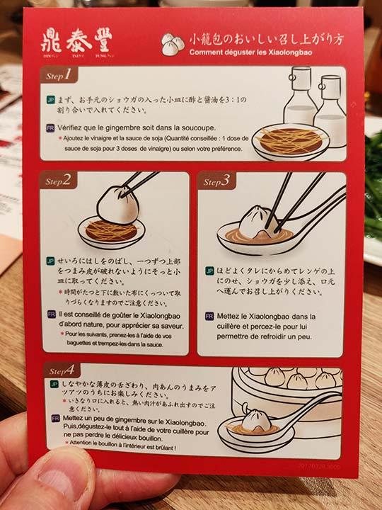 ディンタイフォン台北本店の料理 小籠包の食べ方