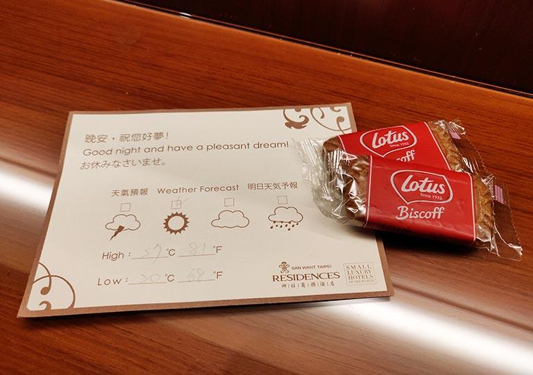 サンワンレジデンシズ台北(San Want Residences Taipei) クッキーのサービス