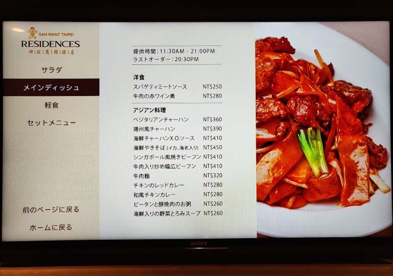 サンワンレジデンシズ台北(San Want Residences Taipei) 客室のルームサービス