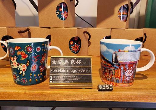 台中 彩虹眷村(Rainbow Village)のブティック店のマグカップ