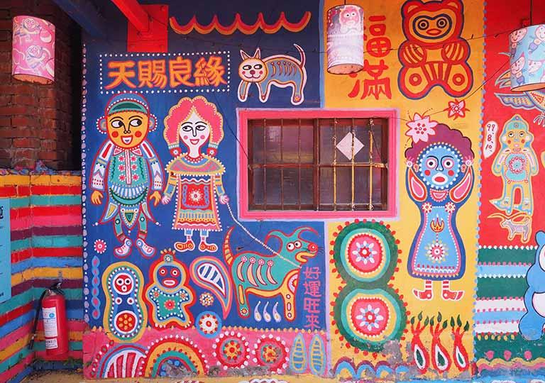 台中 彩虹眷村(Rainbow Village)の絵
