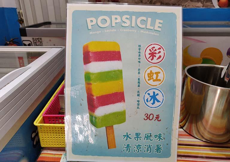 台中 彩虹眷村(Rainbow Village)の虹色のアイスクリーム