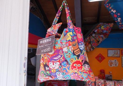 台中 彩虹眷村(Rainbow Village)のお土産屋さんのエコバッグ