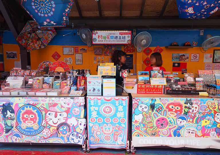 台中 彩虹眷村(Rainbow Village)のお土産屋さん