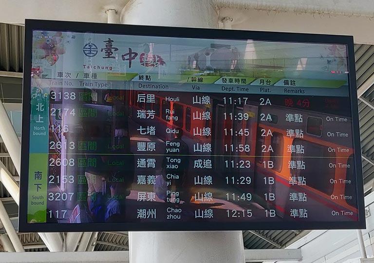 台鉄台中駅の電光掲示板