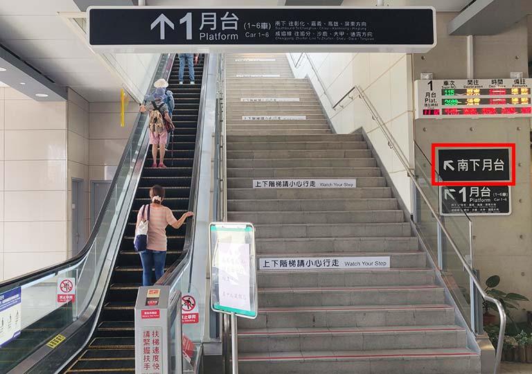 台鉄台中駅 プラットフォームへの階段