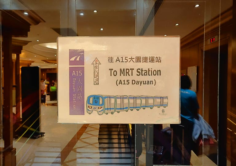 シティスイーツ桃園ゲートウェイ(City Suites - Taoyuan Gateway) MRT大園駅への案内