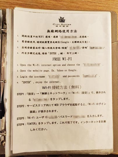 シティスイーツ桃園ゲートウェイ(City Suites - Taoyuan Gateway) 客室のWiFi案内