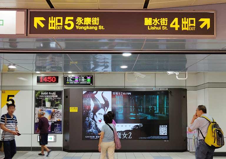 台北MRT東門駅 5番出口の案内標識