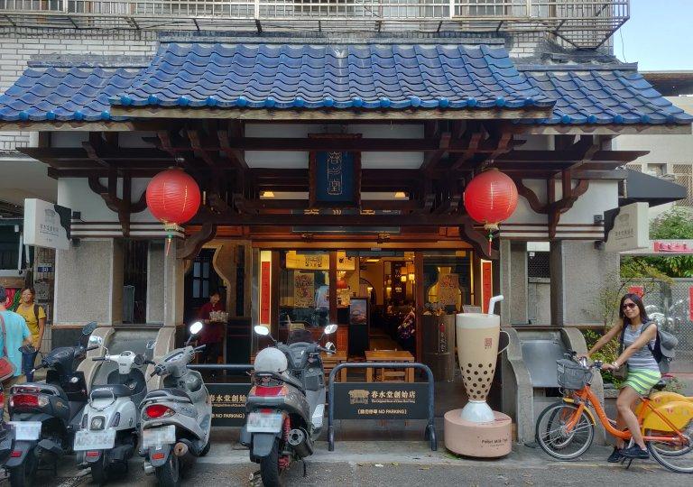 台中 春水堂創始店
