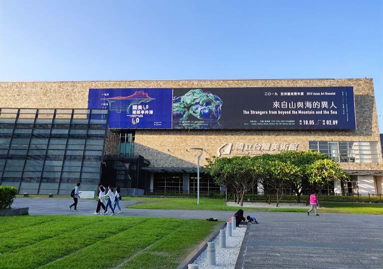 台中 国立台湾美術館