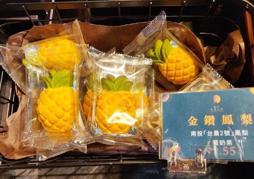台中 審計新村のパイナップルケーキ