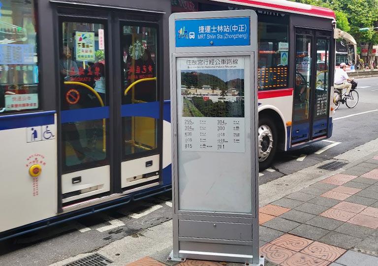 台北 MRT士林駅の国立故宮博物館行きバス停