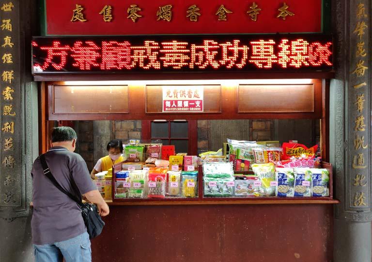 台北 龍山寺の売店