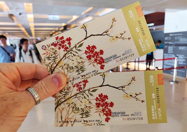 台北 国立故宮博物館のチケット