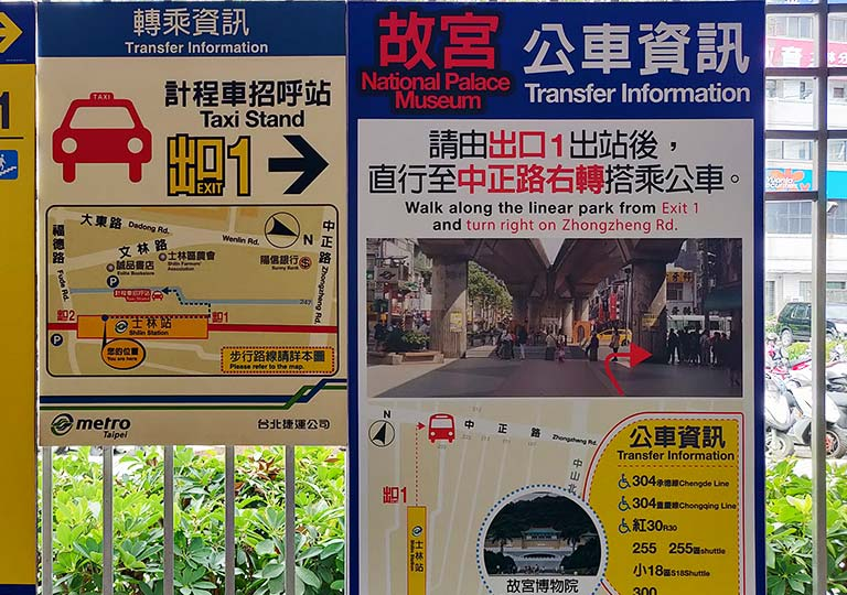 台北 MRT士林駅の国立故宮博物館行き交通情報案内板
