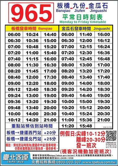 台北から九份に行くバス 965番 時刻表