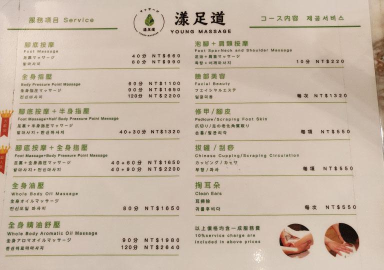 台北のマッサージ・スパ店 漾足道養生会館のメニュー