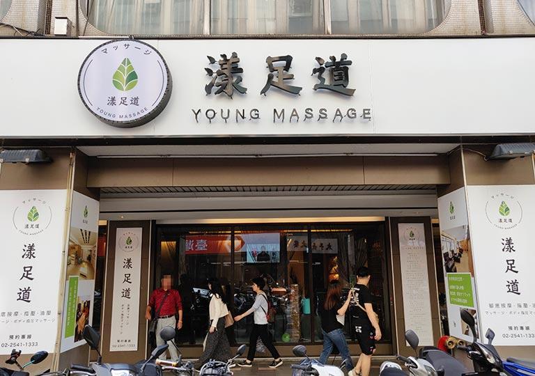 台北のマッサージ・スパ店 漾足道養生会館