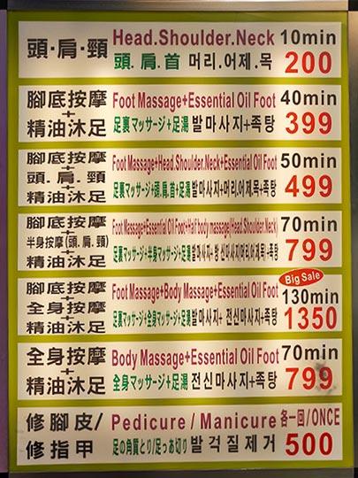 台北のマッサージ・スパ店 李炳輝足體養生館(館前會館)のメニュー