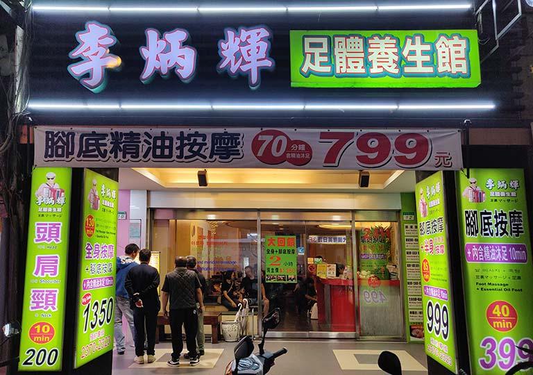 台北のマッサージ・スパ店 李炳輝足體養生館(館前會館)