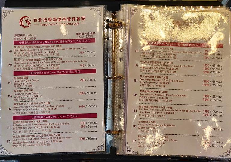 台北のマッサージ・スパ店 台北按摩滿憶亭養生會館のメニュー