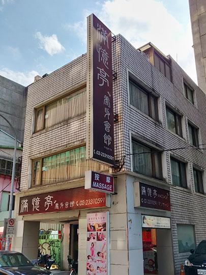 台北のマッサージ・スパ店 台北按摩滿憶亭養生會館