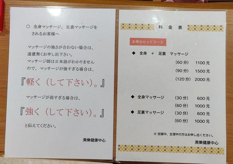 台北のマッサージ・スパ店 美樂健康中心のメニュー
