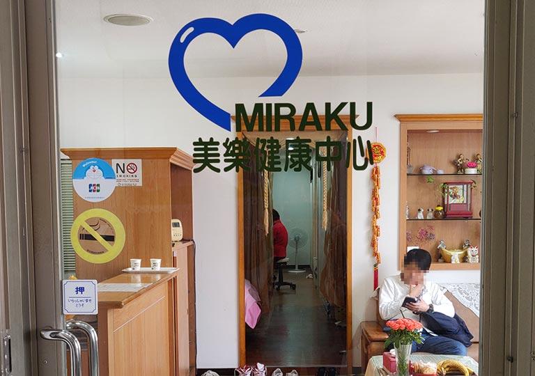 台北のマッサージ・スパ店 美樂健康中心