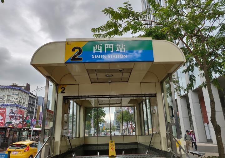 MRT西門駅 2番出口