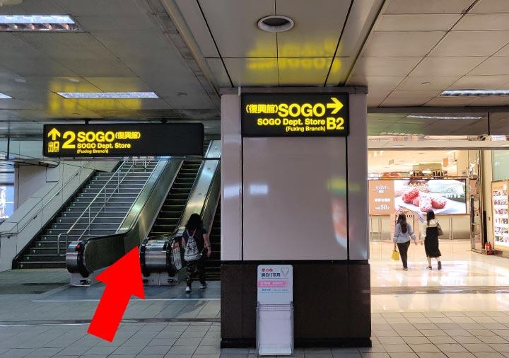 MRT忠孝復興駅 2番出口