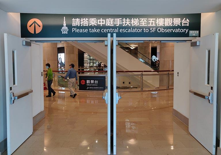 台北101 展望台のアクセス案内