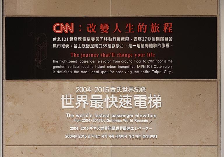台北101 展望台行きエレベーター ギネス記録の記載