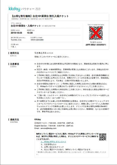 台北101 KKdayの展望台チケット