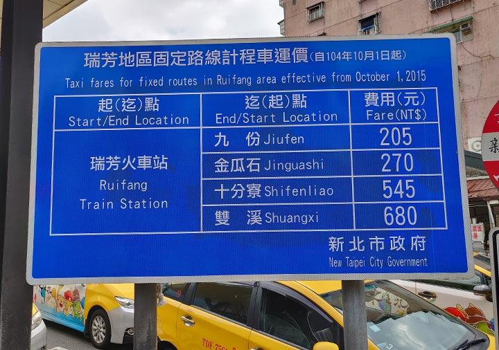 瑞芳駅から九份に行くバスの運賃