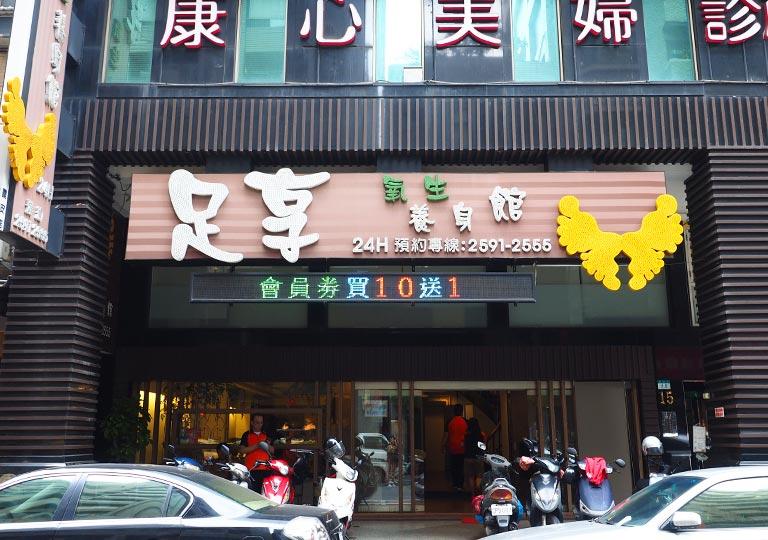 台北のマッサージ・スパ店 足享養生館