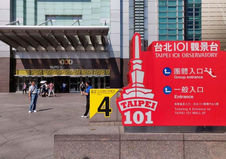台北MRT 台北101/世貿易駅の4番出口