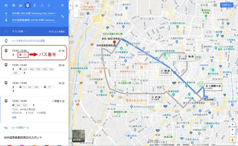 台中のバス グーグルマップ