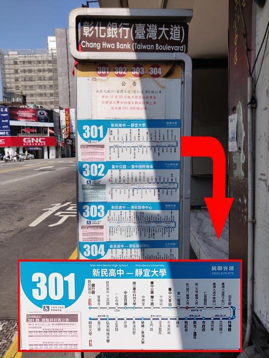 台中 バス停の時刻表