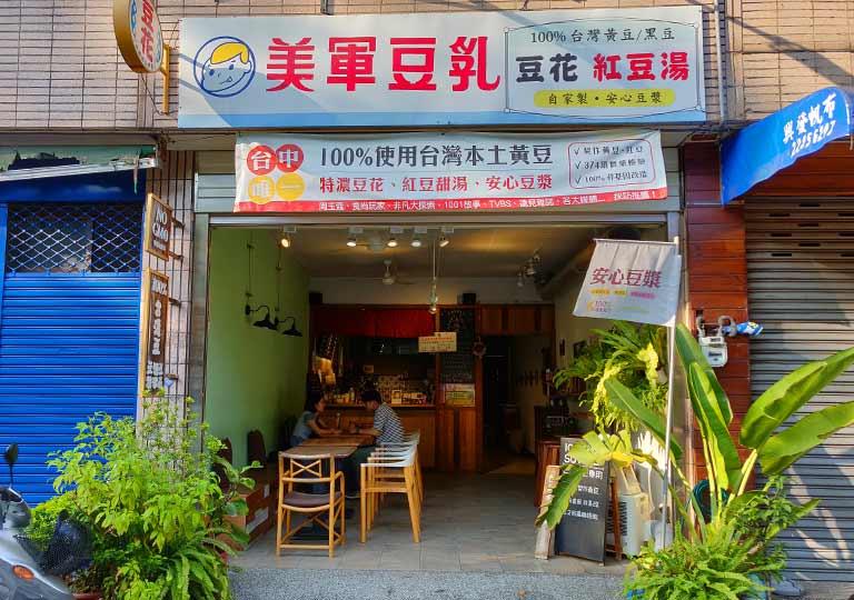 台中 豆乳デザートの店