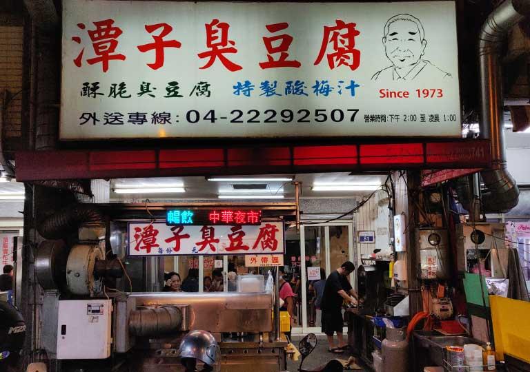 台中の中華路夜市 潭子臭豆腐