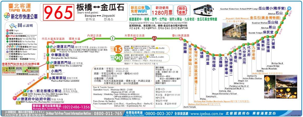 台北から九份に行くバス 965番 ルート