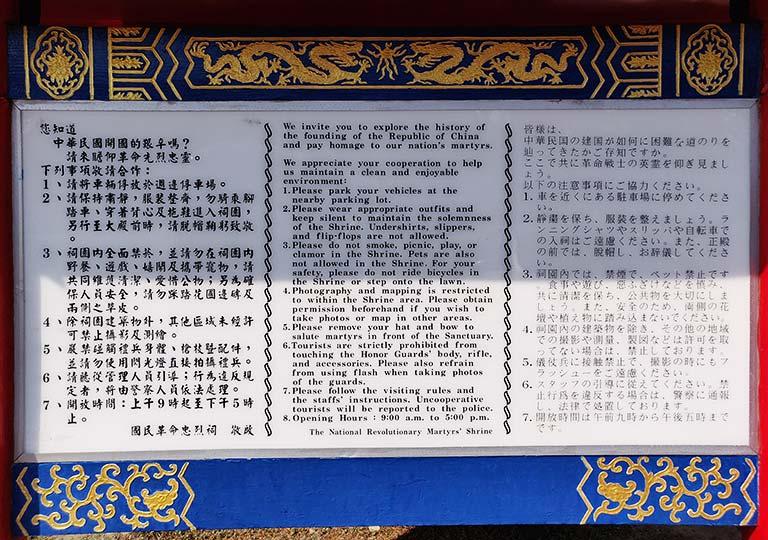 台北 忠烈祠の参拝方法の説明書き