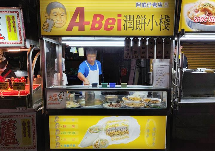 士林夜市 A-Bei润饼小栈 ルンビンの屋台