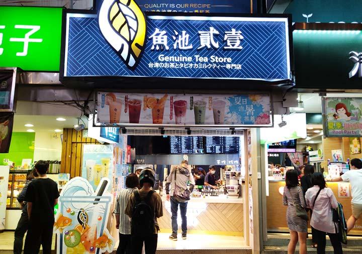 士林夜市 魚池貳壹 Tea21 台湾茶とタピオカミルクティーの店