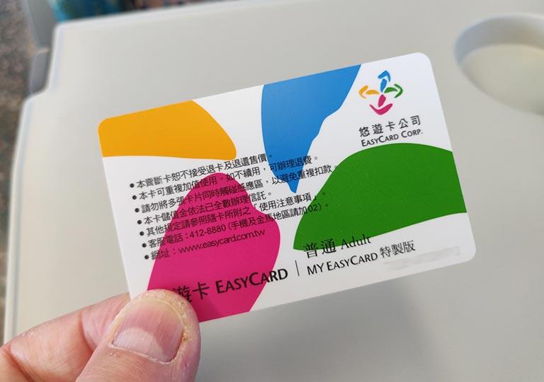 台湾の悠遊 カード
