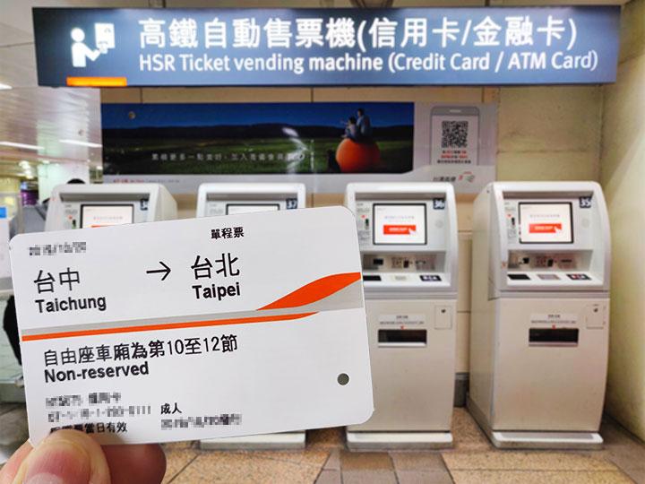 「台湾新幹線のチケットを券売機で買おう!自由席や指定席の買い方を解説」 トップ画像