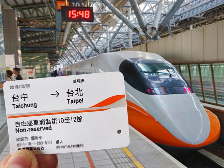 「台湾新幹線の乗り方!お得な割引(20%)料金でチケットを予約する方法は?」 トップ画像